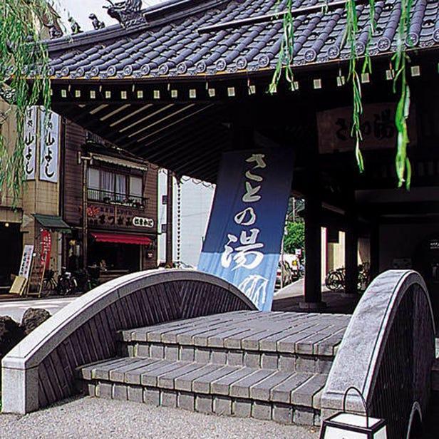Satono-yu