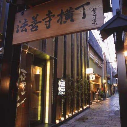 Hozenji Yokocho