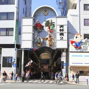 Tenjinbashisuji Shopping Street