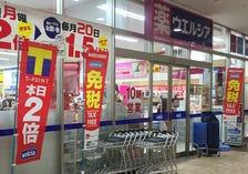 Welcia Rinku Seacle Store