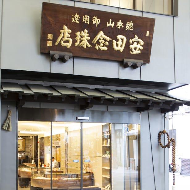 安田念珠店