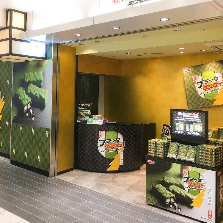 Kyoto Black Thunder Kotochika Kyoto store