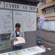 KYOTO ECO TRIP
