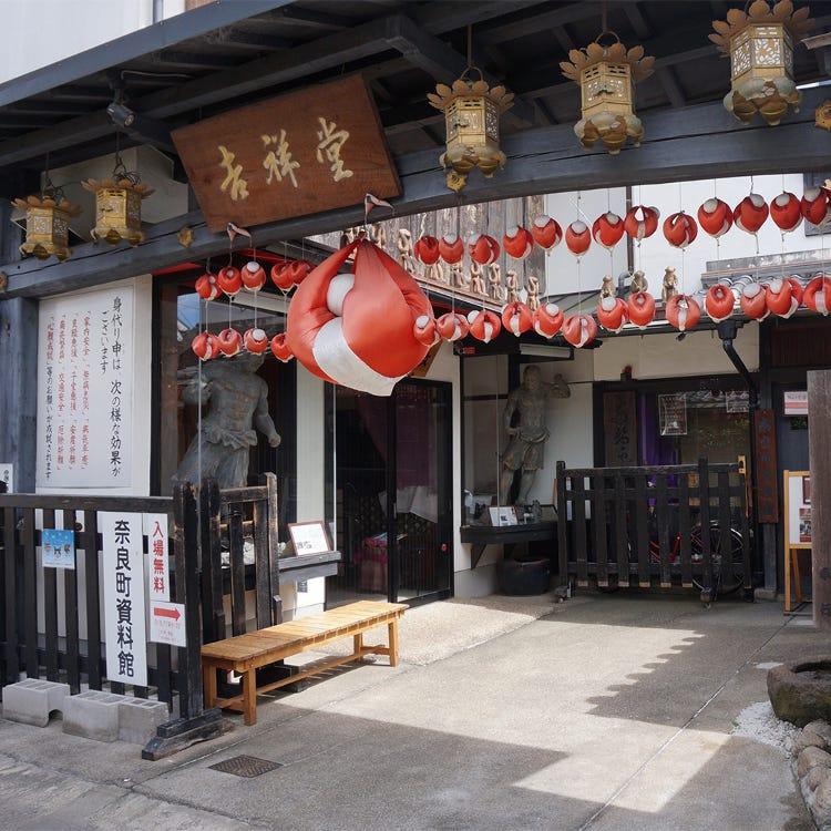 奈良町資料館
