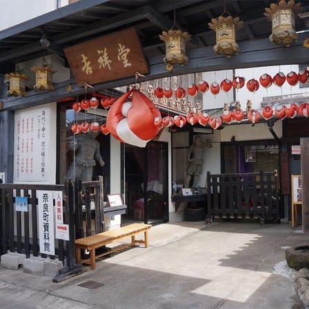 奈良町资料馆
