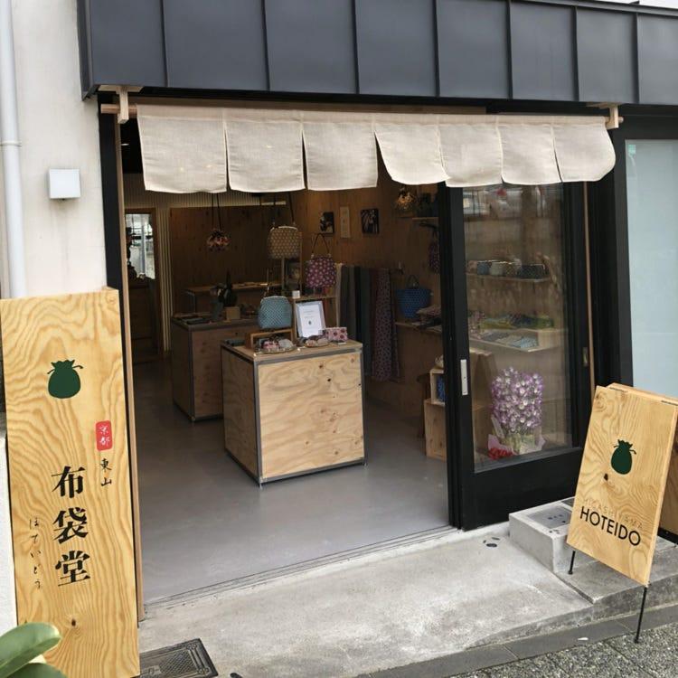 Higashiyama Hoteido, Kyoto fabric accessories