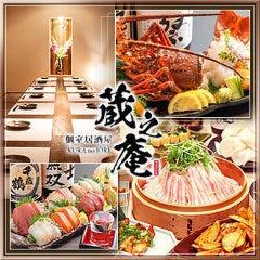 無制限×100種食べ飲み放題 すすきの個室居酒屋 藏之庵