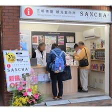 Sangenjaya Tourist Information SANCHA3