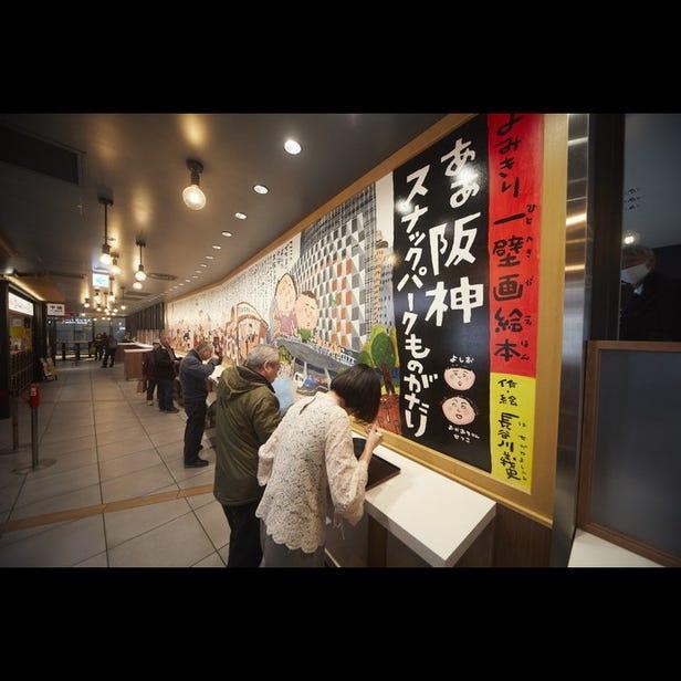 Hanshin Department Store Umeda Main Store