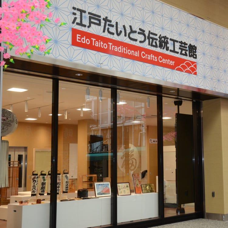 江戸たいとう伝統工芸館
