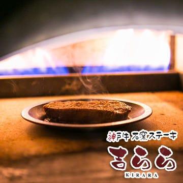 神戸牛石窯焼きステーキ 吉らら 三宮