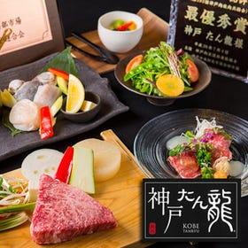 神户 たん龙 三宫店