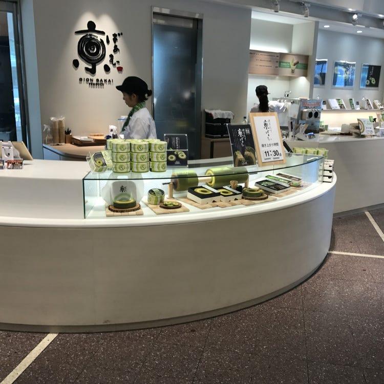 Kyo-baum Kyoto Tower Sando store