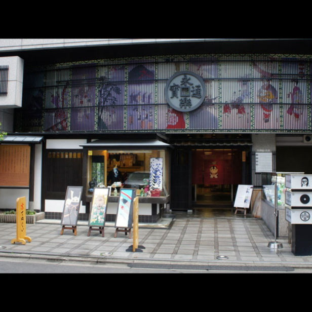 Eirakuya Hosotsuji Ihee Shoten Main Store