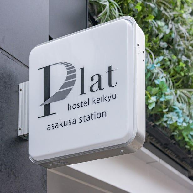 plat hostel keikyu asakusa station