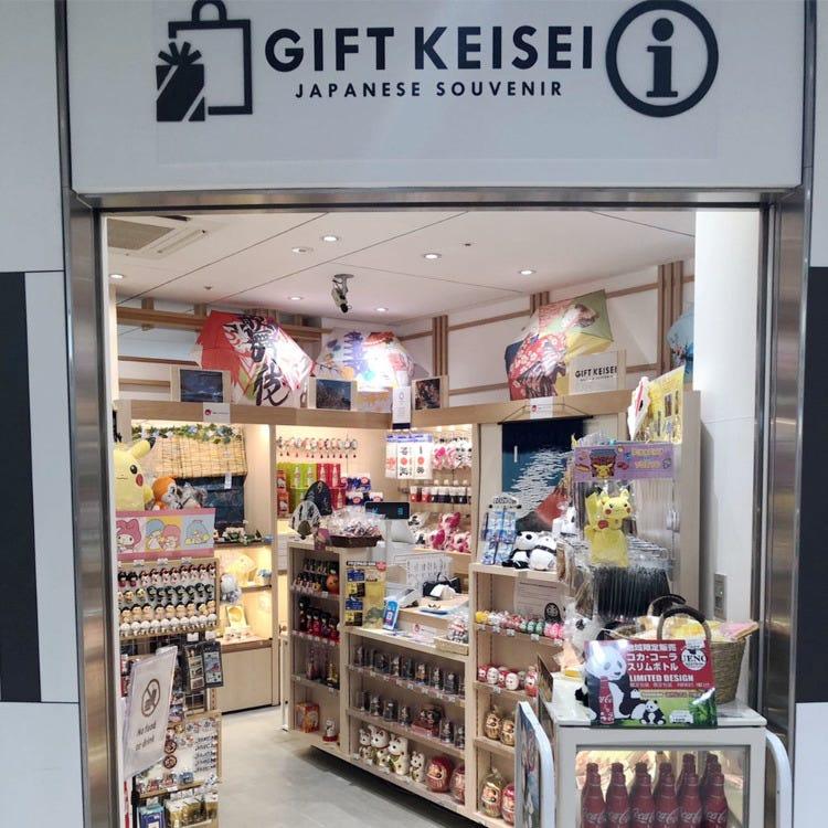 GIFT KEISEI JAPANESE SOUVENIR, Keisei Ueno Station