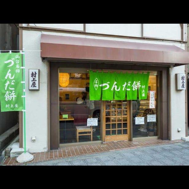 村上屋饼店
