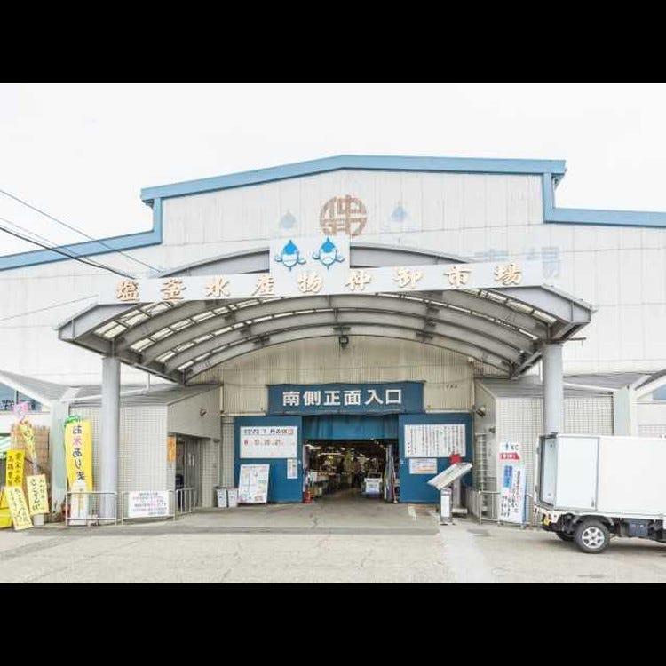 시오가마 수산물 중간 도매 시장