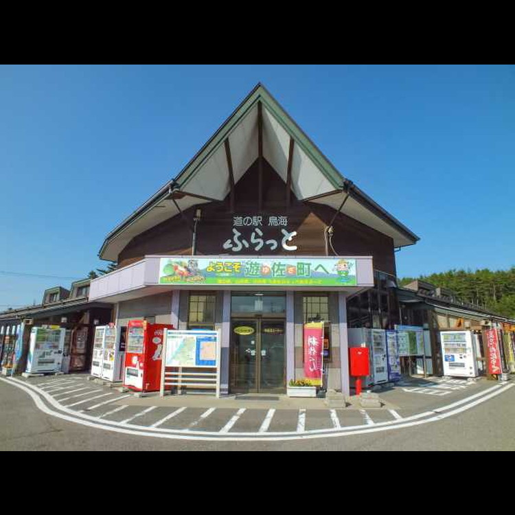 Roadside station Chokai