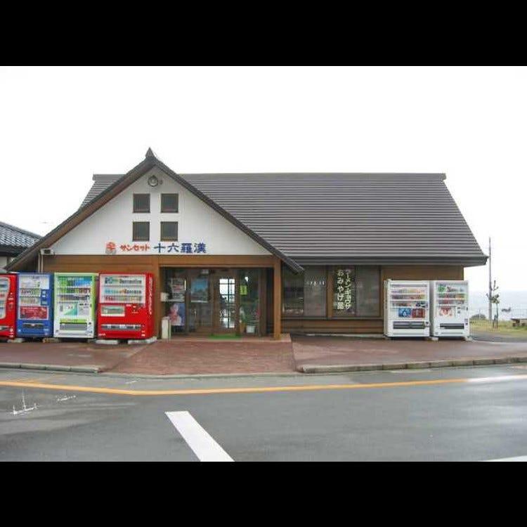 Roadside station Chokai