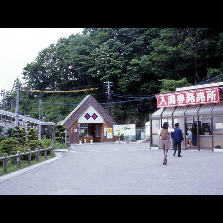 Abukuma Cave