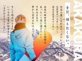 赤仓温泉滑雪场