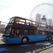 横浜観光オープントップバスツアー KEIKYU OPEN TOP BUS 横浜