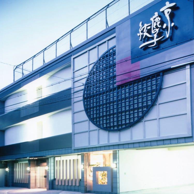교토 시보리 미술관