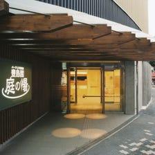 Toshimaen Niwa-no-Yu