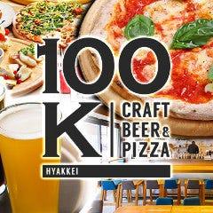 100K HYAKKEI Craft beer&PIZZA