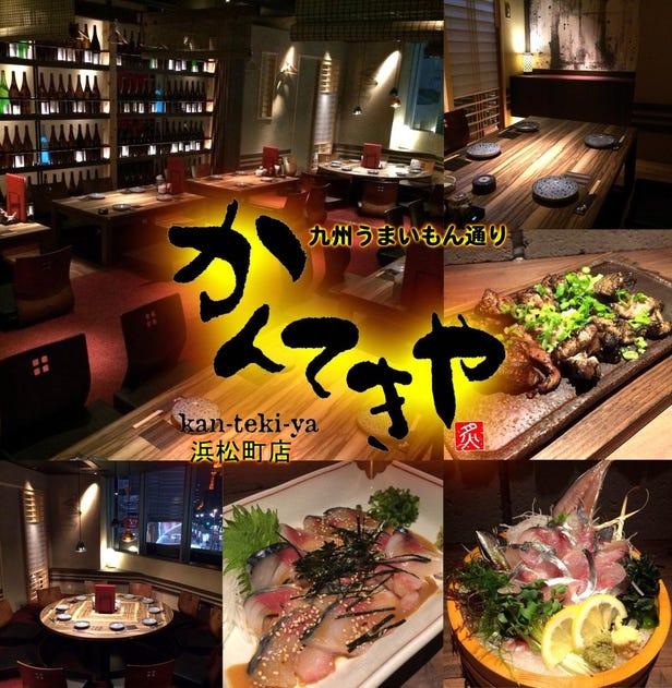 九州 かんてきや 浜松町店