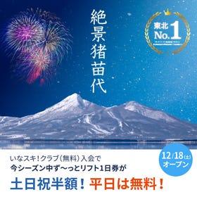 Inawashiro Ski Resort