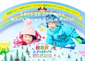 輕井澤滑雪樂園