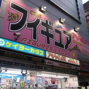 Akihabara X Station Front store