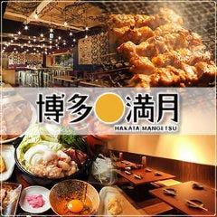 九州居酒屋 博多満月 上野店