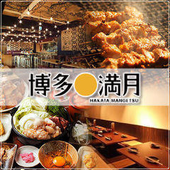 九州居酒屋 博多满月 上野店
