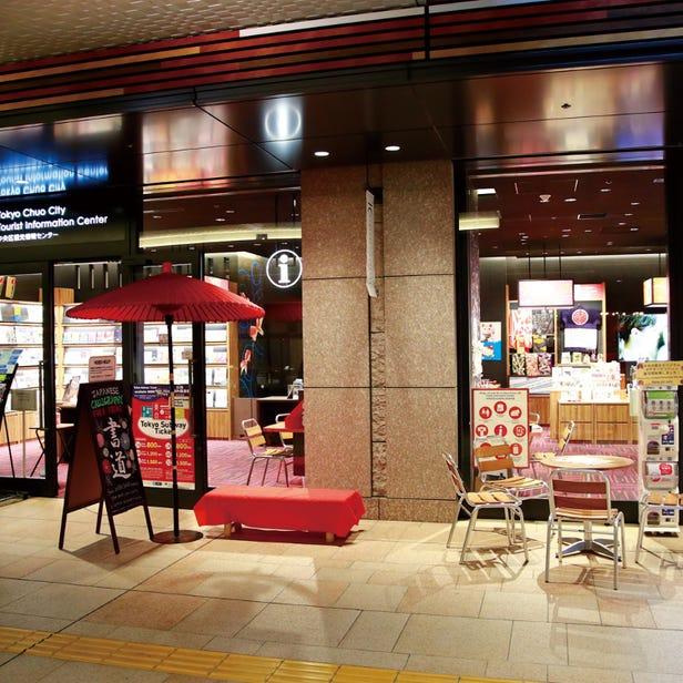 도쿄 츄오구 관광 정보 센터