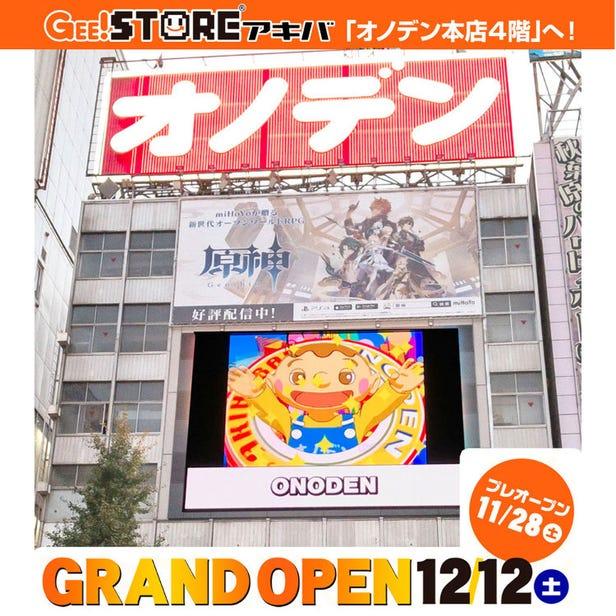 GEE! STORE Akiba