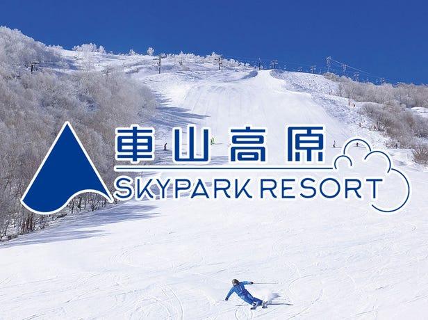 Kurumayama Kogen Skypark Ski Resort