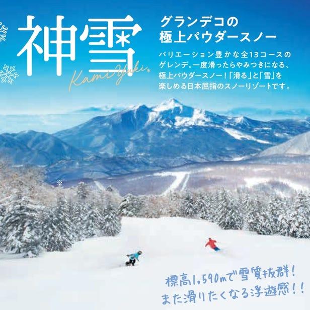 GRANDECO滑雪度假村