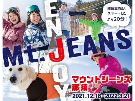 Mt.JEANS滑雪度假村那须