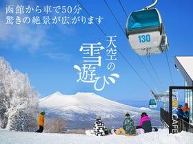 函馆七饭滑雪场