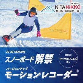 Aizu Kogen Takahara Ski Resort