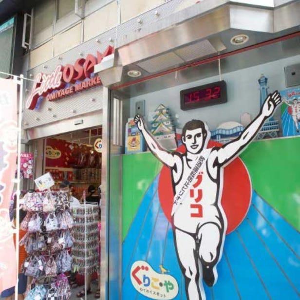 Glico-Ya Dotonbori Store
