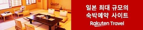 일본 최대 규모의 숙박예약 사이트 - RakutenTravel