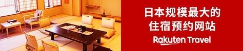 日本规模最大的住宿预约网站 - RakutenTravel