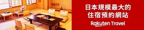 日本規模最大的住宿預約網站 - RakutenTravel