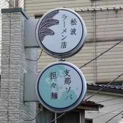 松波ラーメン店 の画像