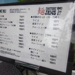 麺FACTORY JAWS の画像