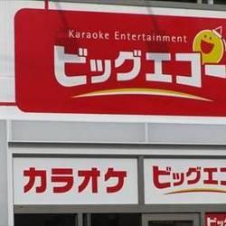 Karaoke Entertainment BIG ECHO 長町店 の画像